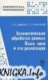 Книга Автоматическая обработка данных. Язык Лисп и его реализация