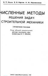 Книга Численные методы решения задач строительной механики