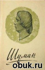 Книга Роберт Шуман. Очерк жизни и творчества
