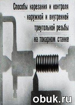 Книга Способы нарезания и контроля наружной и внутренней треугольной резьбы на токарном станке