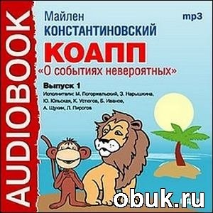 Журнал Майлен Константиновский - КОАПП. О событиях невероятных. Выпуск 1 (Аудиокнига)