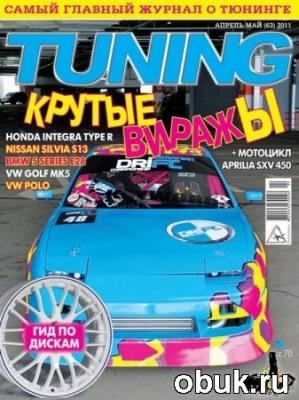 Tuning №4-5 (апрель-май 2011)