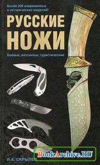 Книга Русские ножи. Боевые, охотничьи, туристические.