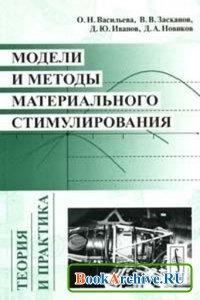 Книга Модели и методы материального стимулировании (теории и практика).