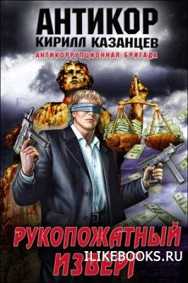 Книга Казанцев Кирилл - Рукопожатный изверг