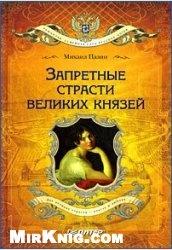 Книга Запретные страсти великих князей