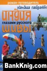 Книга Индия глазами русского Шивы rtf 5,12Мб