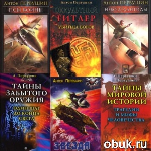 Книга Антон Первушин - Сборник книг (50 шт)