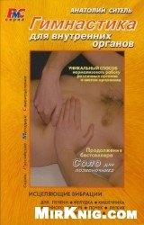 Книга Гимнастика для внутренних органов. 2-е издание