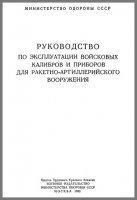 Журнал Руководство по эксплуатации войсковых калибров и приборов для ракетно-артиллерийского вооружения pdf 5,7Мб