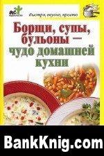 Книга Борщи,   супы, бульоны - чудо домашней кухни    pdf