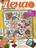 Журнал Лена рукоделие № 8 2012 jpg  35,7Мб скачать книгу бесплатно