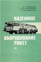 Журнал Наземное оборудование ракет pdf 118Мб