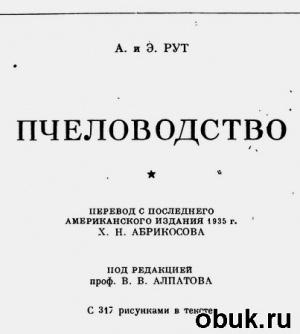 Книга Пчеловодство (издание 1938 г.)