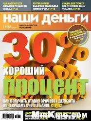 Журнал Наши деньги №5 2012