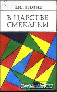 Книга В царстве смекалки.