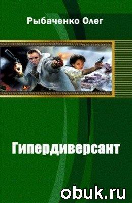 Книга Гипердиверсант