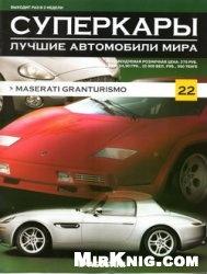 Журнал Суперкары. Лучшие автомобили мира №22 / Maseratti GranTurismo