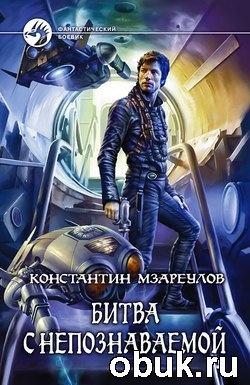 Книга Константин Мзареулов. Битва с Непознаваемой