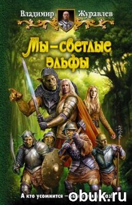 Книга Владимир Журавлев. Мы — светлые эльфы
