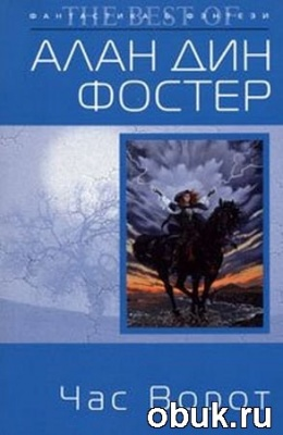 Книга Алан Дин Фостер - Час ворот (аудиокнига)