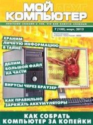 Журнал Мой друг компьютер №7 2012