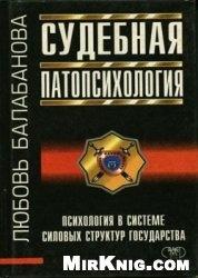 Книга Судебная патопсихология (вопросы определения нормы и отклонений). Психология в системе силовых структур государства