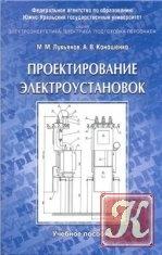 Книга Проектирование электроустановок