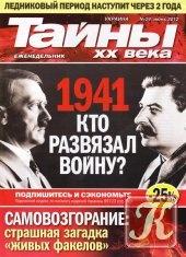 Журнал Тайны ХХ века №24 (июнь 2012)
