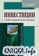 Книга Инвестиции. Учебно-практическое пособие