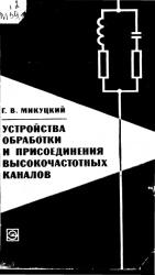 Книга Устройства обработки и присоединения высокочастотных каналов