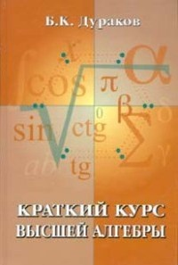 Книга Краткий курс высшей алгебры
