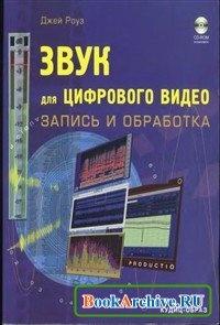 Книга Звук для цифрового видео: запись и обработка.