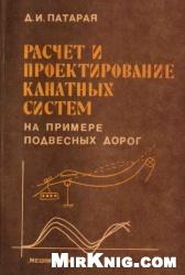 Книга Расчет и проектирование канатных систем на примере подвесных дорог