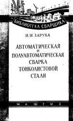 Книга Автоматическая и полуавтоматическая сварка тонколистовой стали