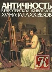 Книга Античность в европейской живописи XV-начала XX веков