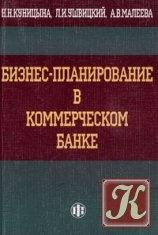 Книга Бизнес-планирование в коммерческом банке