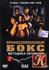 Книга Профессиональный бокс. Методика обучения