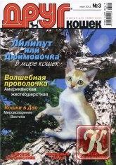 Журнал Друг кошек №3 2011