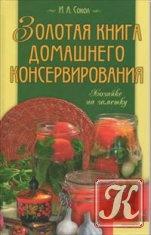 Книга Золотая   домашнего консервирования