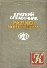 Книга Краткий справочник радиомонтажника