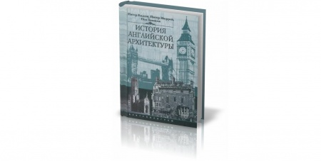Книга «История английской архитектуры», Питер Кидсон (2003). Книга представляет собой довольно краткую энциклопедию, на последних стр
