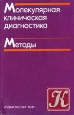 Книга Молекулярная клиническая диагностика. Методы