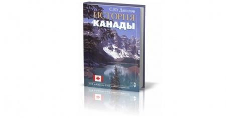 «История Канады», Данилов С.Ю. (2006). Книга является отличным пособием по изучению истории Канады. В ней удачно сочетается опи