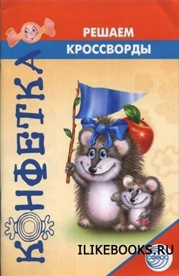 Книга Баева А.И. - Решаем кроссворды