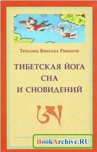 Книга Тибетская йога сна и сновидений.