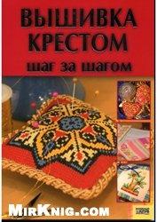 Книга Вышивка крестом. Шаг за шагом  2007