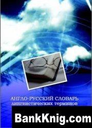 Книга Англо-русский словарь лингвистических терминов