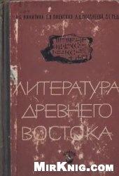 Книга Литература Древнего Востока