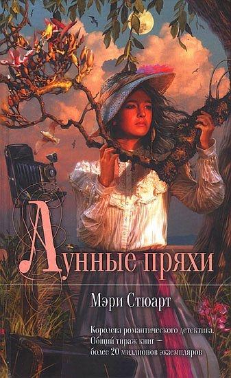 Книга Мэри Стюарт ЛУННЫЕ ПРЯХИ